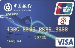 中银全民健身运动游泳卡(银联+VISA,人民币+美元,普卡)