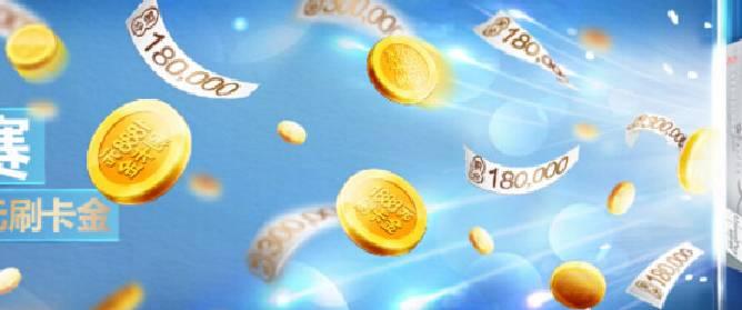 华夏银联信用卡精英排位赛 最高1888元刷卡金等您拿!