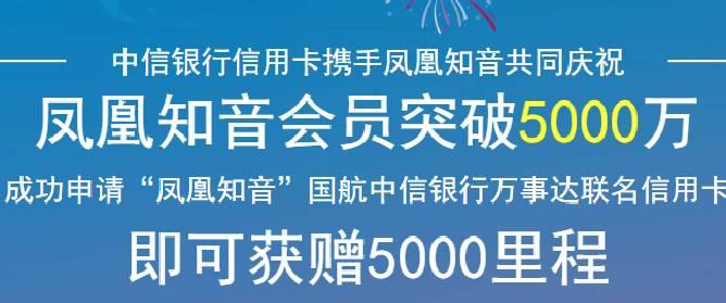 申请凤凰知音中信万事达联名信用卡 领5000里程