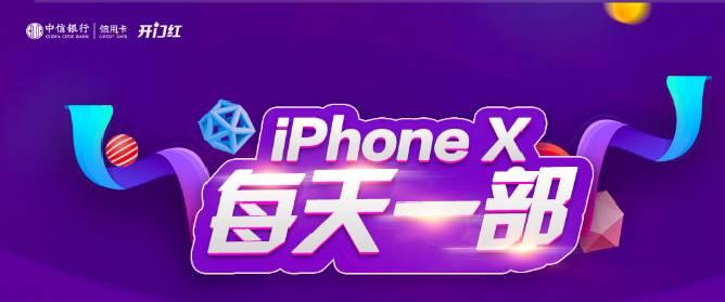新年开门红 办中信信用卡每天一部iphoneX免费领啦!