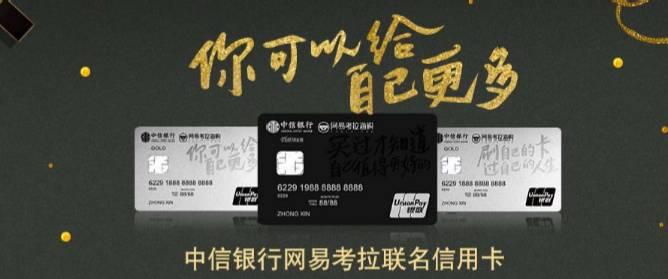 中信网易考拉联名信用卡 开卡首刷即送1000元大礼包
