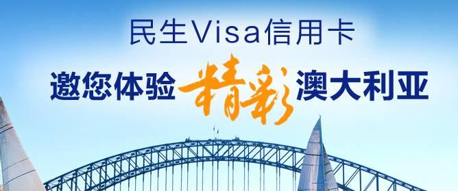 民生Visa信用卡 邀您体验精彩澳大利亚