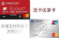 建行龙卡优享卡+全球支付卡组合版