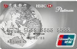 交通银行标准银联白金信用卡