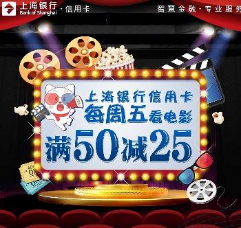 上海银行信用卡每周五看电影 满50立减25元!