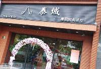 泰城泰国时尚餐厅优惠折扣及电话地址