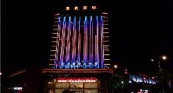 云和皇成国际大酒店优惠折扣及电话地址