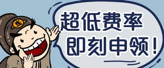 华夏信用卡分期享0.56%超低费率 即刻申领!
