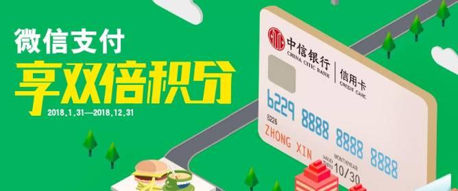 中信信用卡微信支付 任意消费即享2倍积分