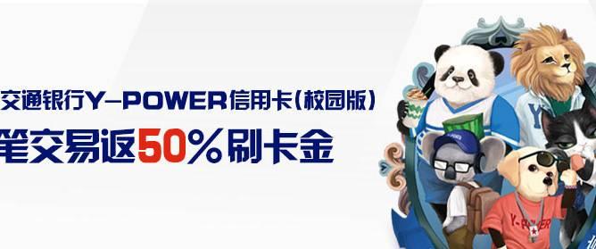 申请交行Y-Power信用卡(校园版)首笔返50%刷卡金