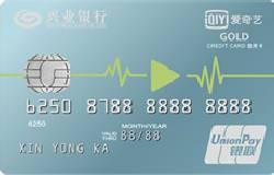 兴业银行爱奇艺联名信用卡(银联,人民币,金卡)
