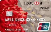 汇丰生活信用卡(银联,人民币,白金卡)