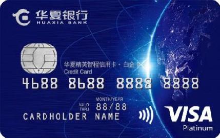 华夏银行精英VISA智程信用卡·白金卡(VISA,全币种,白金卡)