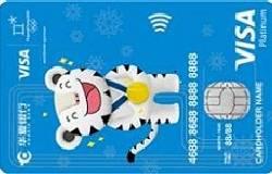华夏银行精英VISA智程信用卡·奥运奖牌卡(VISA,美元,白金卡)