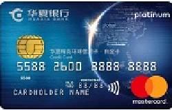 华夏精英环球信用卡(MasterCard,美元,白金卡)