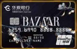 华夏时尚芭莎联名卡白金卡(银联,人民币,白金卡)