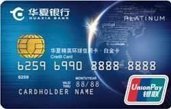 华夏精英环球信用卡(银联,人民币,白金卡)