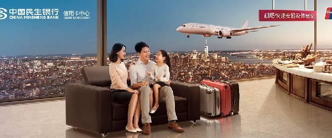 民生银联信用卡:62元享三人同行全国机场CPI快速安检及休息室服务