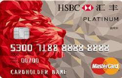 汇丰生活信用卡(MasterCard,美元,白金卡)
