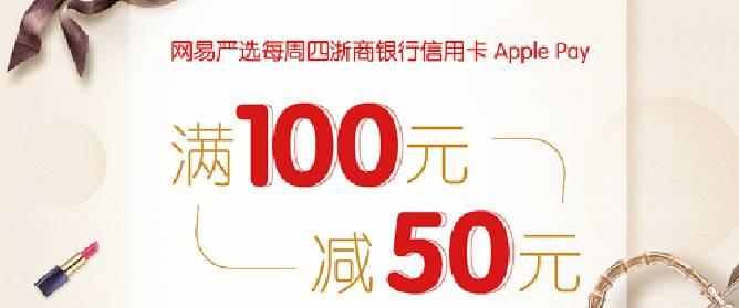 浙商银联信用卡:网易严选每周四满100元减50