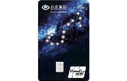 兴业银行星夜•星座信用卡金卡(天蝎座)