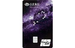 兴业银行星夜•星座信用卡金卡(双子座)