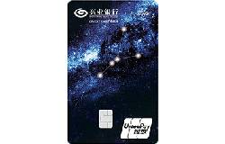 兴业银行星夜•星座信用卡金卡(巨蟹座)