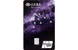 兴业银行星夜•星座信用卡金卡(水瓶座)