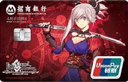 招商银行FGO武藏信用卡(银联、人民币、金卡)