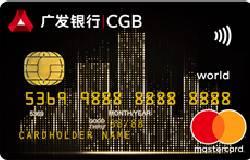 广发环球悦购卡(mastercard,美元,金卡)