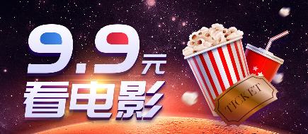 广发活动日 持广发信用卡9.9元看电影