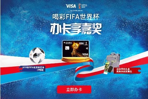 喝彩2018年FIFA世界杯,办交通银行信用卡享嘉奖