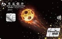 交通银行太平洋足球主题信用卡(银联+人民币+金卡)