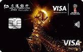 交通银行太平洋足球主题信用卡(VISA+美元+金卡)