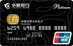 华夏银联标准白金信用卡(银联,人民币,标准卡)