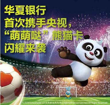 华夏银行首携手央视 推熊猫足球卡 新户办卡有好礼