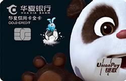 华夏熊猫足球卡金卡(银联+人民币+金卡)