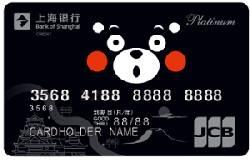 上海银行酷MA萌主题信用卡白金卡(精致版)
