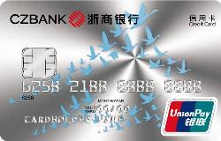 浙商银行银联标准普卡信用卡