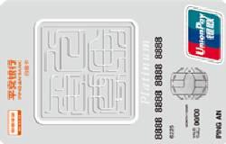 平安精英白金卡(银联+人民币+白金卡)