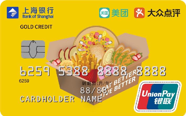 上海银行美团点评美食联名信用卡-外卖订餐(银联+人民币+金卡)