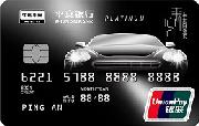 平安车主白金卡(银联+人民币+白金卡)