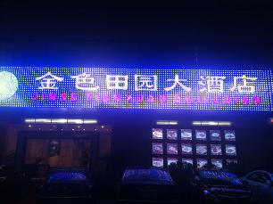 杭州新金色田园酒店