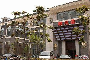 苏州顺风港大酒店有限公司(相城店)