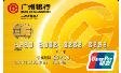 广州银行银联标准信用卡普卡