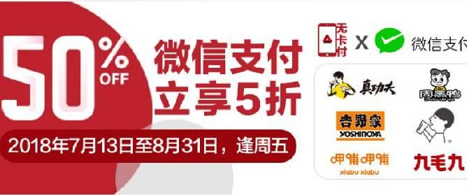广发信用卡分享日 绑定微信支付立享5折