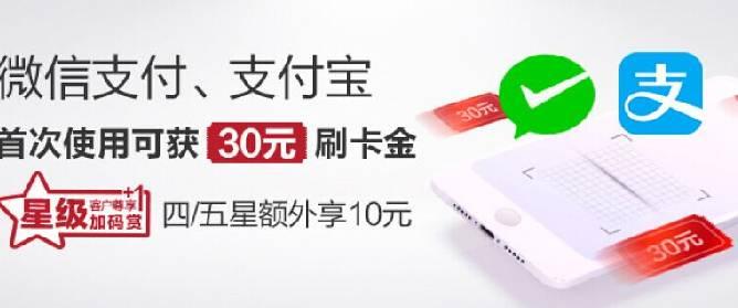 广发信用卡微信、支付宝首绑首刷可获30元刷卡金