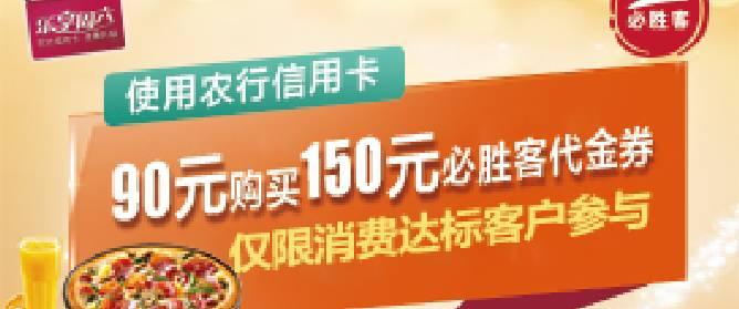 农业银行信用卡消费达标 90元购买150元必胜客代金券