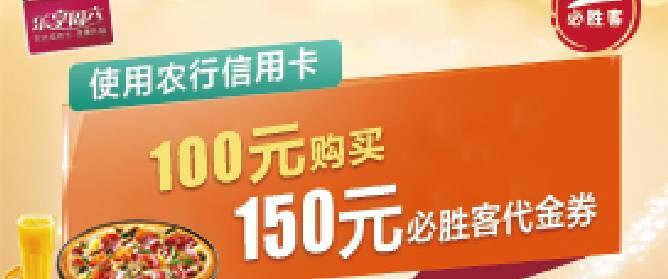 农业银行信用卡:必胜客100元购买150元代金券