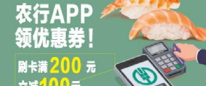 农行信用卡全额刷卡支付 禾绿寿司享半价优惠